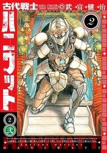 古代戦士ハニワット (2) 電子書籍版