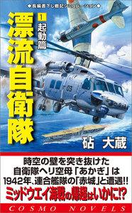 漂流自衛隊(1)起動編 電子書籍版