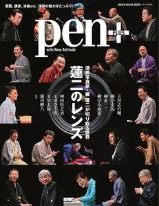 Pen+ 演芸写真家・橘 蓮二が切り取る世界 蓮二のレンズ(メディアハウスムック)