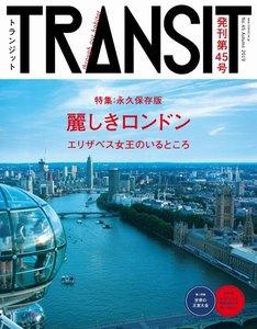 TRANSIT45号 ロンドンの未来地図を旅する