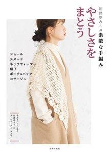 川路ゆみこの素敵な手編み やさしさをまとう