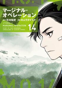 マージナル・オペレーション 14巻