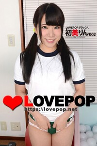 LOVEPOP デラックス 初美りん