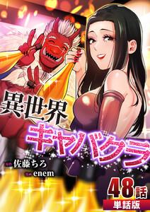 異世界キャバクラ 第48話【単話版】