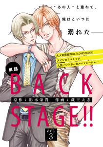 【単話】BACK STAGE!!
