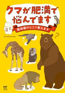 クマが肥満で悩んでます