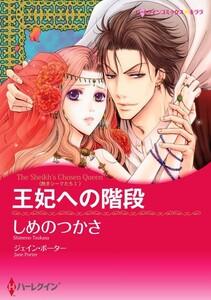 王妃への階段 2話(単話) 電子書籍版