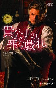貴公子の罪な戯れ 【公爵家に生まれて II】 電子書籍版