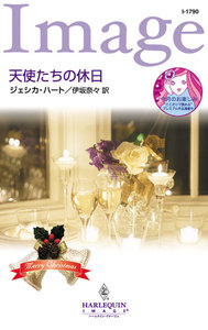 天使たちの休日 電子書籍版