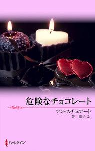 危険なチョコレート 電子書籍版