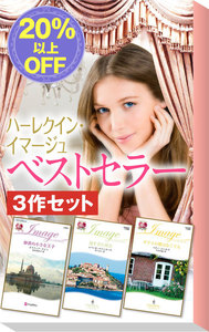 ★2009年販売トップ3★ハーレクイン・イマージュ ベストセラー3作セット 電子書籍版
