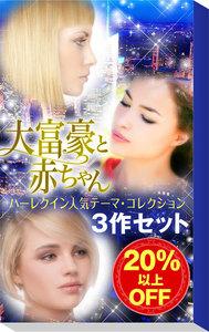 ★大富豪と赤ちゃん★ハーレクイン人気テーマ・コレクション3作セット 電子書籍版
