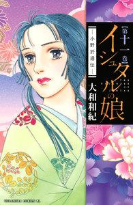 イシュタルの娘~小野於通伝~ 11巻