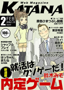 Web Magazine KATANA 2016年2月号