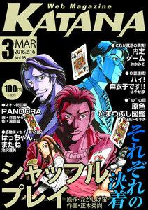 Web Magazine KATANA 2016年3月号