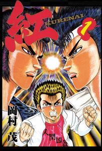 紅-KURENAI- 1巻