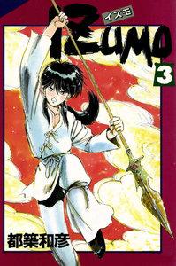 IZUMO 3巻