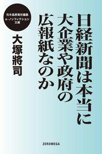 日経新聞は本当に大企業や政府の広報紙なのか