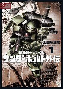 表紙『機動戦士ガンダム サンダーボルト外伝』 - 漫画