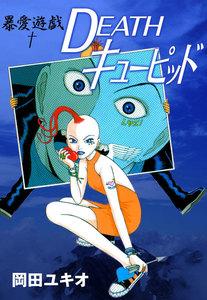 表紙『暴愛遊戯 DEATHキューピッド』 - 漫画