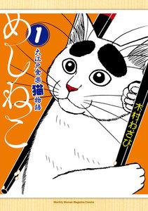 めしねこ 大江戸食楽猫物語 1巻
