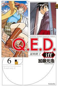 Q.E.D.iff ―証明終了― 6巻