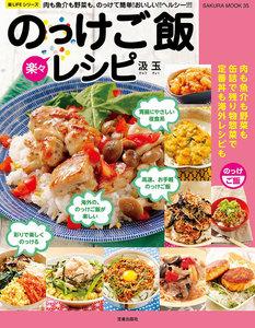 楽々のっけご飯レシピ