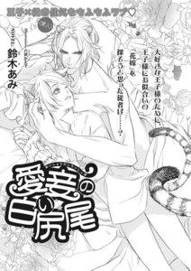 愛妾の白い尻尾【イラスト入り】 電子書籍版