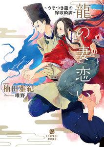龍の妻恋い~うそつき龍の嫁取綺譚~【電子限定版】 電子書籍版