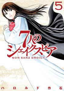 7人のシェイクスピア NON SANZ DROICT 5巻