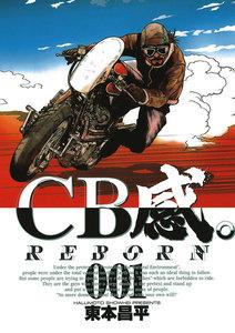 CB感。 REBORN 1巻
