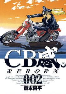 CB感。 REBORN 2巻