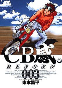 CB感。 REBORN 3巻