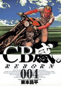 CB感。 REBORN 4巻
