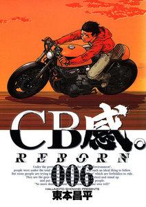 CB感。 REBORN 6巻
