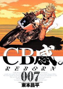 CB感。 REBORN 7巻
