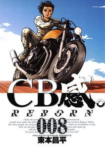 CB感。 REBORN 8巻