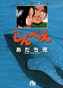 表紙『じんべえ(全1巻)』 - 漫画