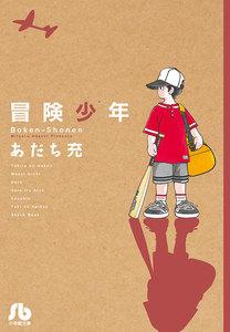 表紙『冒険少年(全1巻)』 - 漫画
