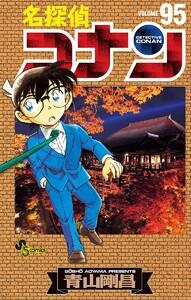 名探偵コナン 95巻