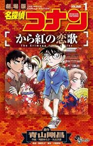 名探偵コナン から紅の恋歌 1巻
