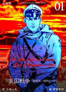 哀国戦争~猪野矢一郎のスペイン~【合冊版】
