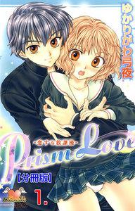 Prism Love【分冊版】