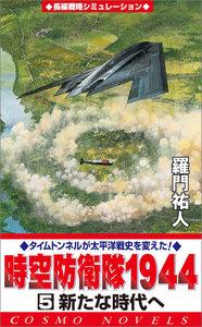 時空防衛隊1944