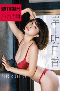 岸明日香 週刊現代デジタル写真集「hokuro」