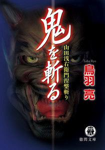 鬼を斬る 山田浅右衛門涅槃斬り〈新装版〉 電子書籍版
