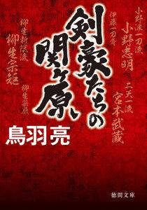剣豪たちの関ヶ原〈新装版〉 電子書籍版
