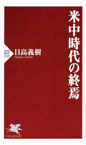 米中時代の終焉 電子書籍版