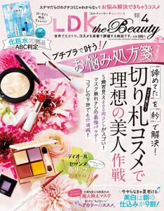 LDK the Beauty (エル・ディー・ケー ザ ビューティー)2021年4月号
