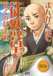 学研まんが日本の古典1 まんがで読む 徒然草・おくのほそ道 電子書籍版